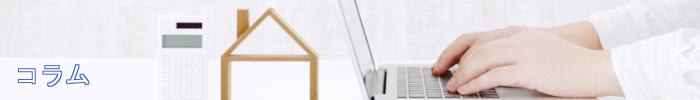 大阪市で水回りリフォームを承る【有限会社ハチマン】のお役立ちコラム|有限会社ハチマン